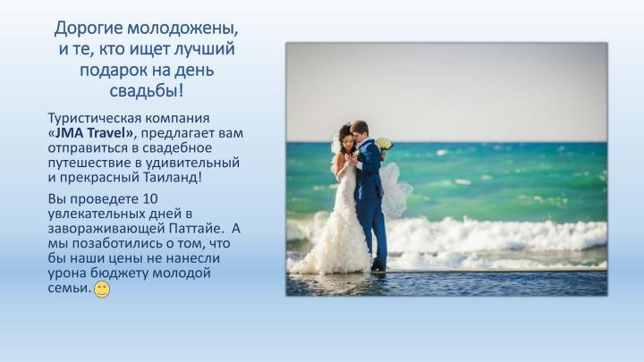 Дорогие молодожены, и те, кто ищет лучший подарок на день свадьбы!