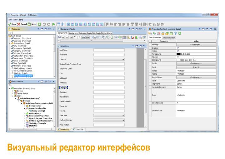 Визуальный редактор интерфейсов