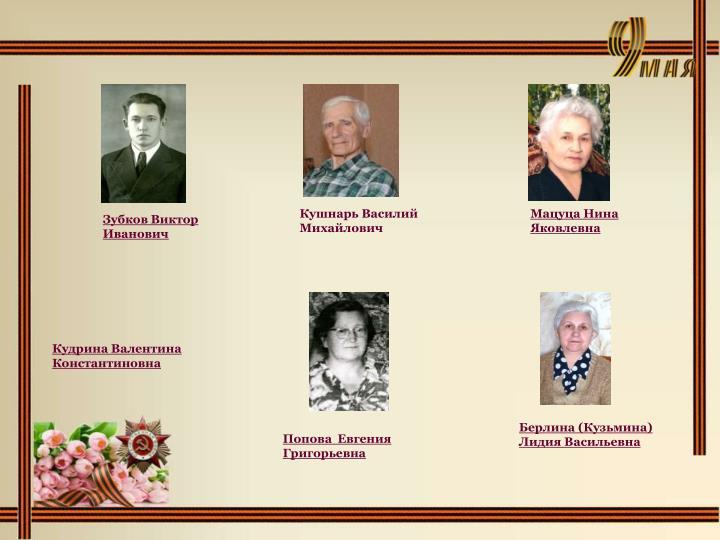 Кушнарь Василий Михайлович