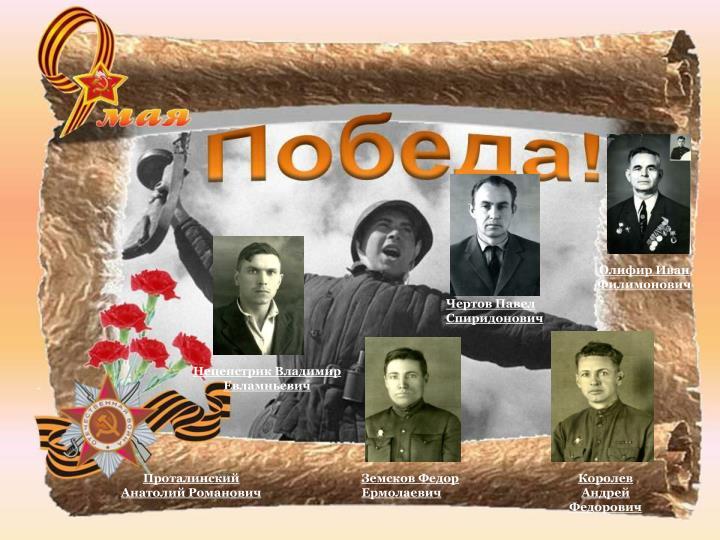 Олифир Иван Филимонович