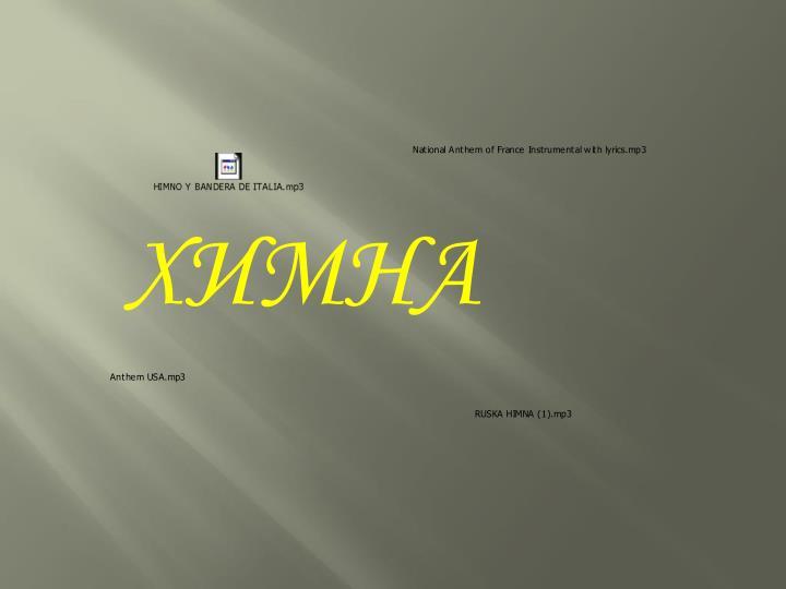 ХИМНА