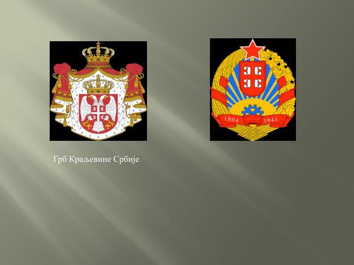 Грб Краљевине Србије
