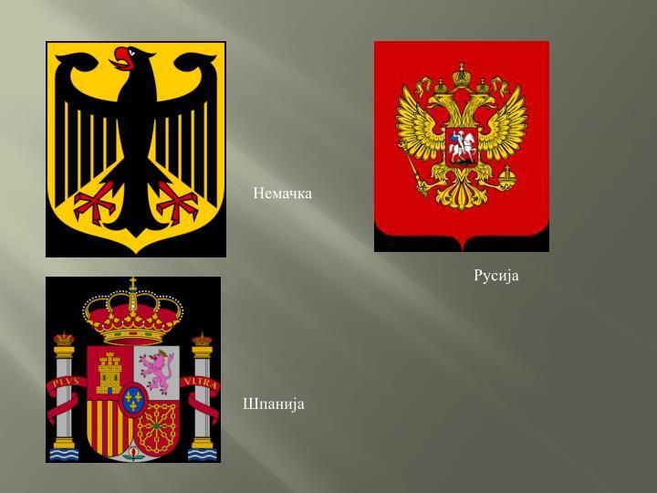 Немачка