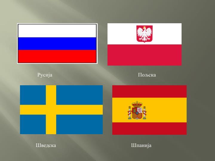 Русија                                                                Пољска