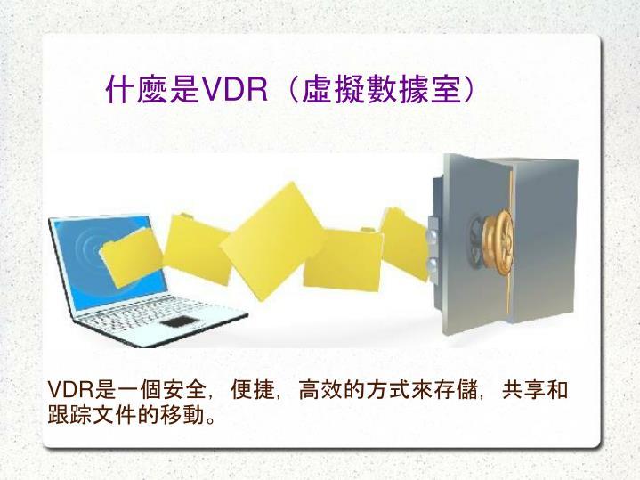 什麼是VDR(虛擬數據室)