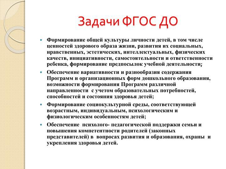 Задачи ФГОС ДО