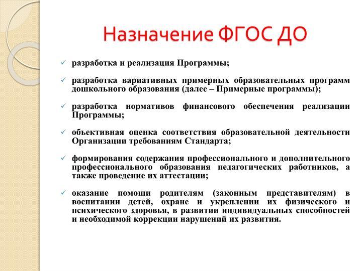 Назначение ФГОС ДО