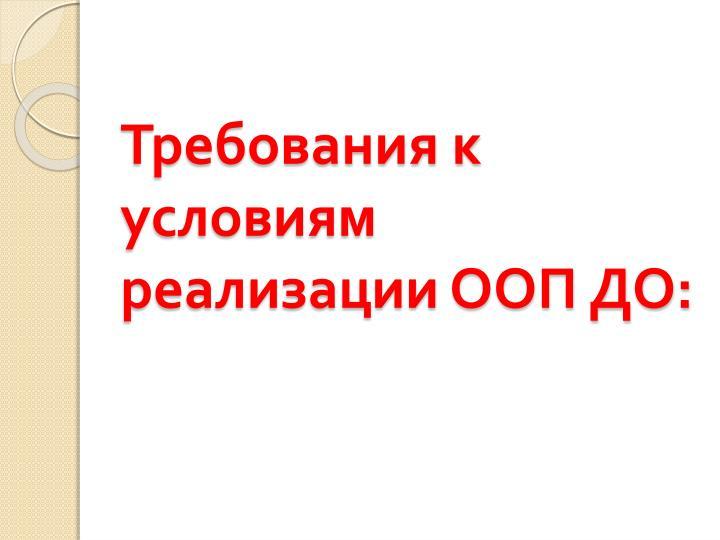 Требования к условиям реализации ООП ДО:
