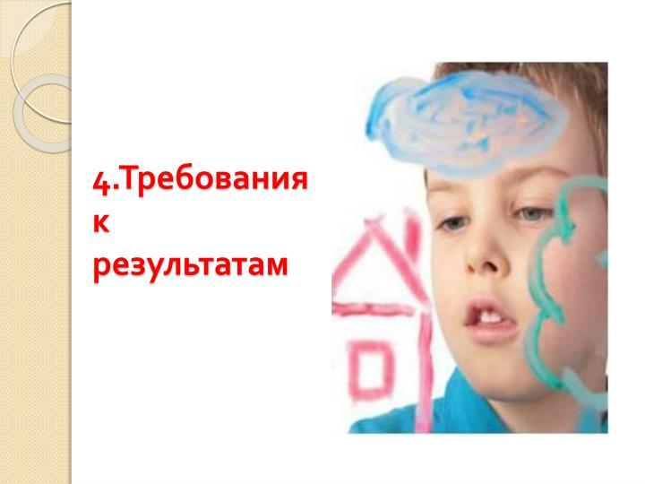 4.Требования