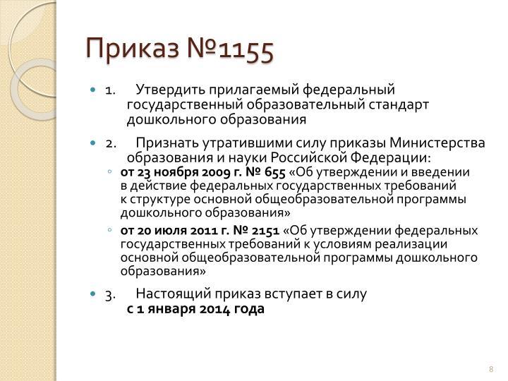 Приказ №1155