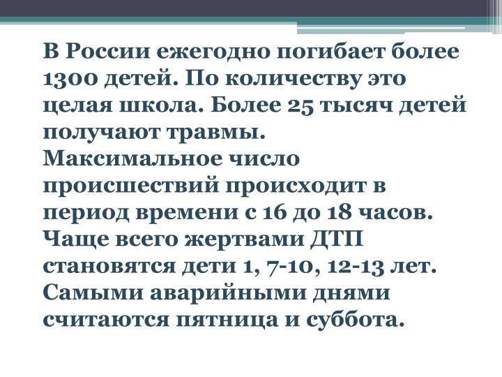 В России ежегодно погибает более 1300 детей. По количеству это целая школа. Более 25 тысяч детей получают травмы.