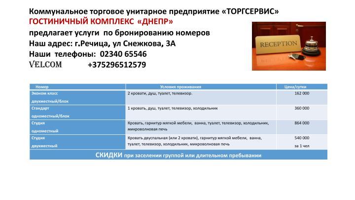 Коммунальное торговое унитарное предприятие «ТОРГСЕРВИС»