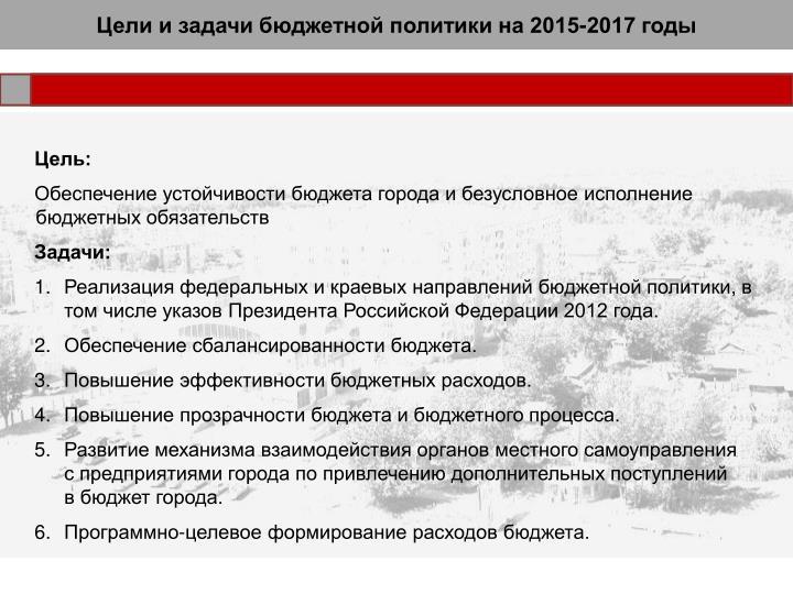 Цели и задачи бюджетной политики на 2015-2017 годы