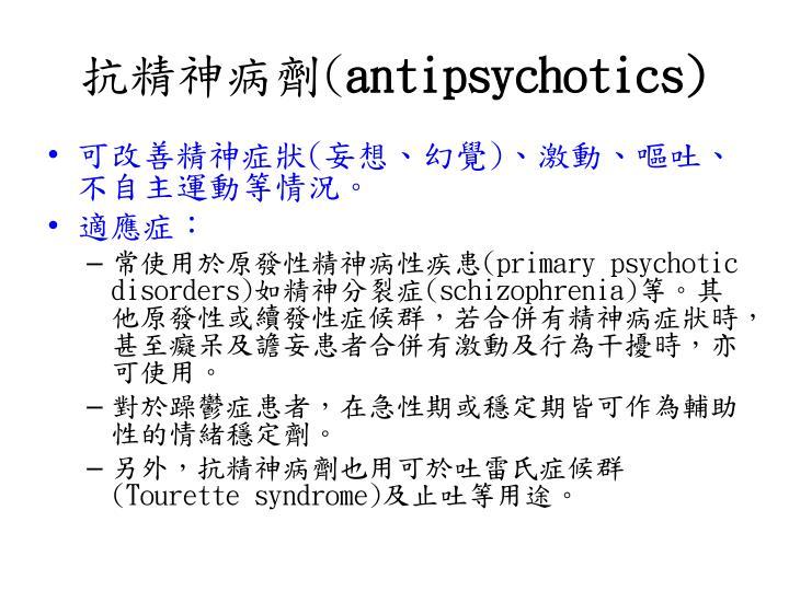 抗精神病劑