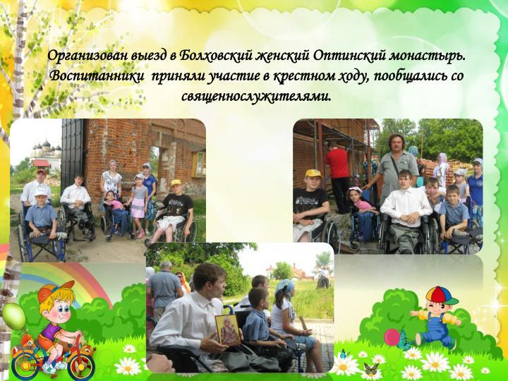 Организован выезд в Болховский женский