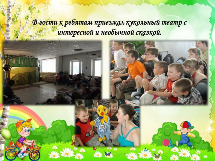 В гости к ребятам приезжал кукольный театр с интересной и необычной сказкой.