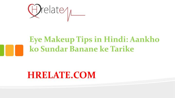 Eye Makeup Tips in Hindi: