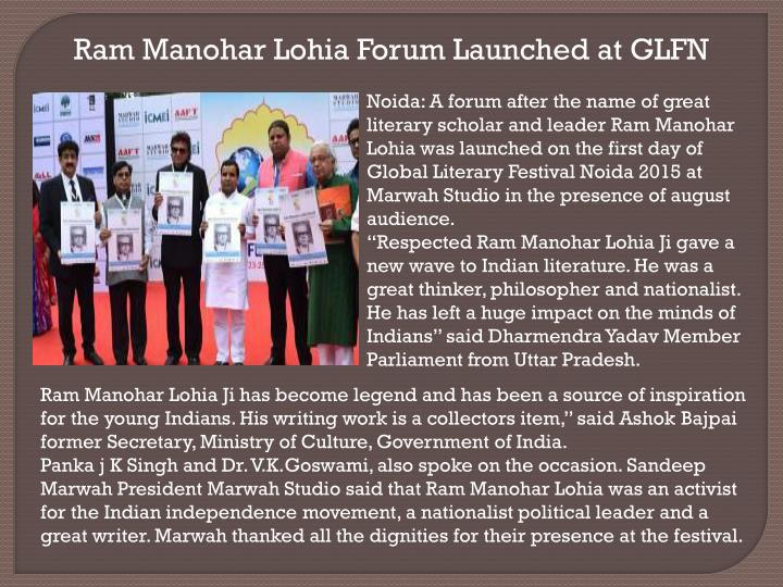 Ram Manohar Lohia Forum Launched at GLFN