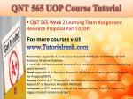qnt 565 uop course tutorial7