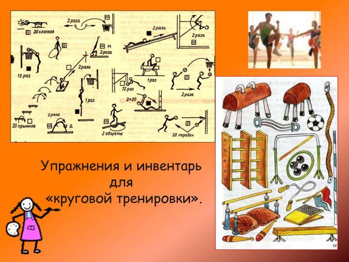 Упражнения и инвентарь    для