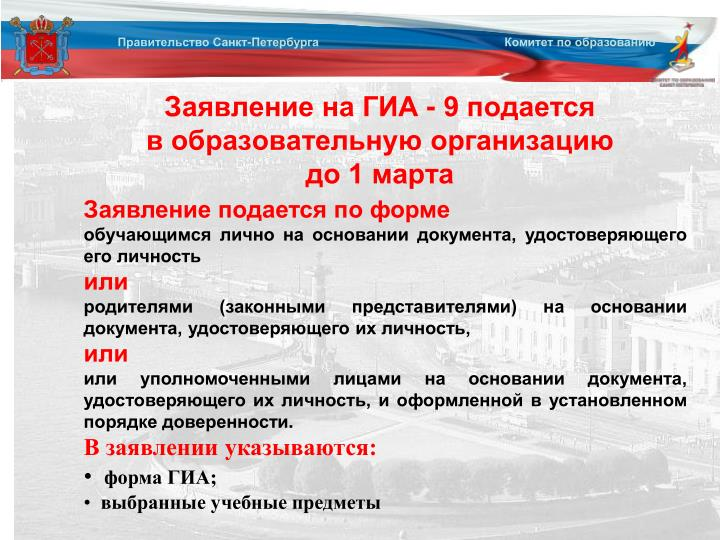 Заявление на ГИА - 9 подается