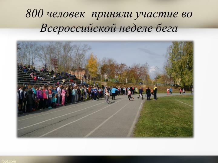 800 человек  приняли участие во Всероссийской неделе бега