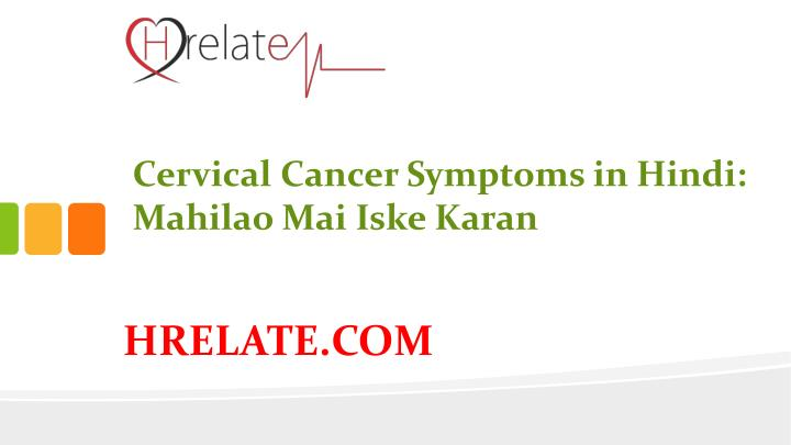 Cervical Cancer Symptoms in Hindi: