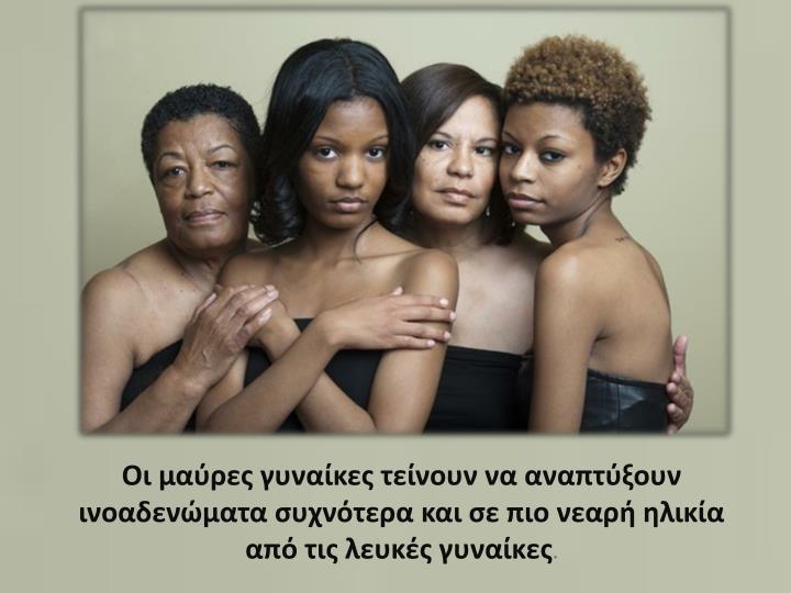 Οι μαύρες γυναίκες τείνουν να αναπτύξουν