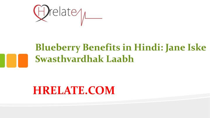 Blueberry Benefits in Hindi: Jane