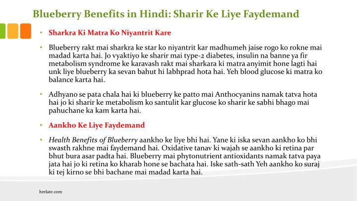 Blueberry Benefits in Hindi: