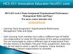hcs 451 innovative educator hcs451 com13