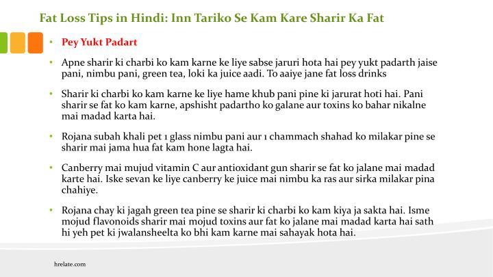 Fat Loss Tips in Hindi: Inn