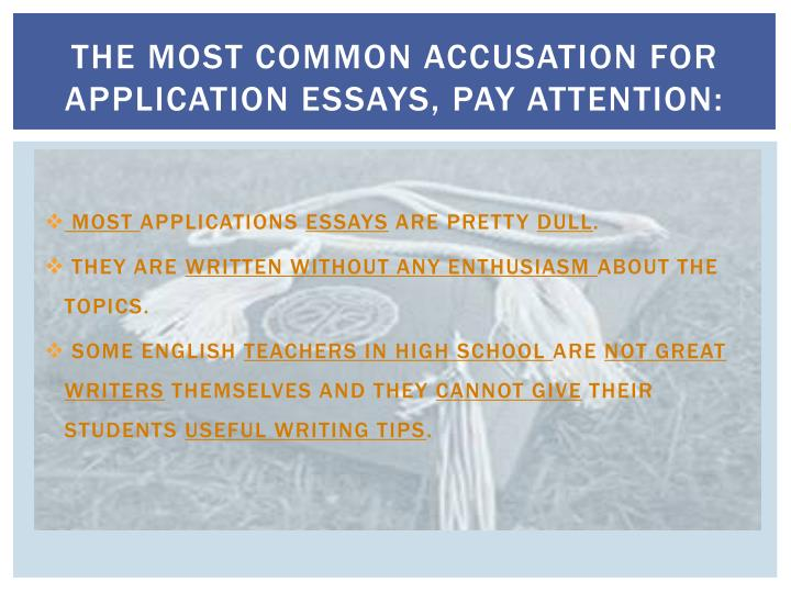 The most common accusation for application essays, pay attention: