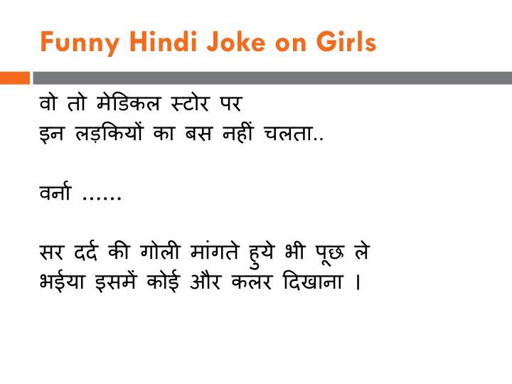 Funny Hindi Joke on Girls