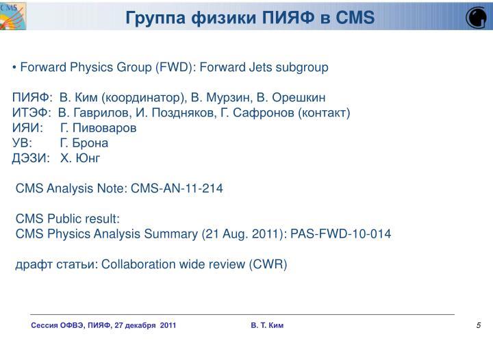Группа физики ПИЯФ в