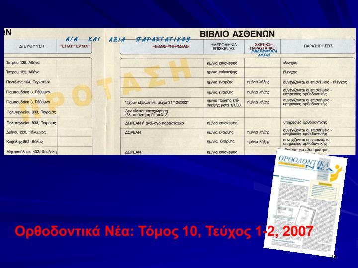 Ορθοδοντικά Νέα: Τόμος 10, Τεύχος 1-2, 2007