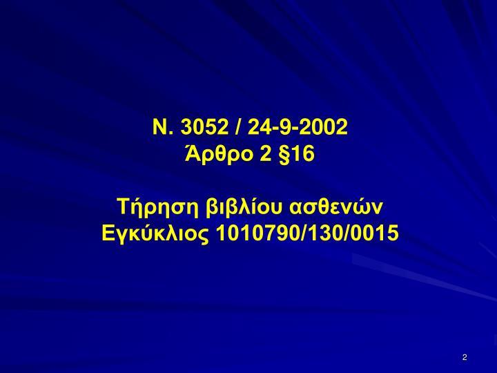 Ν. 3052 / 24-9-2002