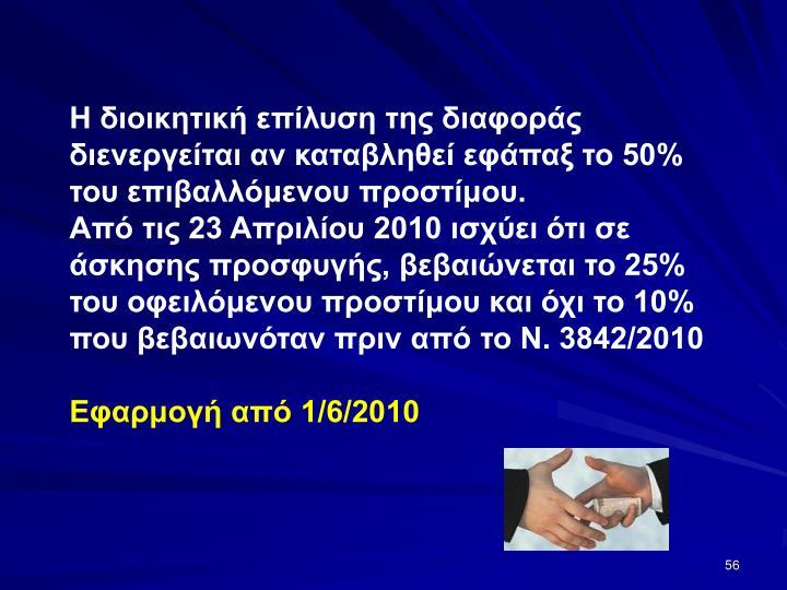 Η διοικητική επίλυση της διαφοράς  διενεργείται αν καταβληθεί εφάπαξ το 50% του επιβαλλόμενου προστίμου.