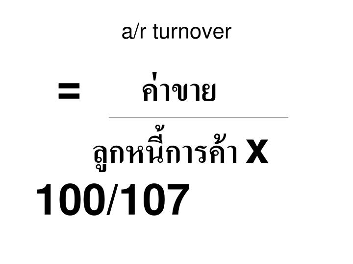 a/r turnover