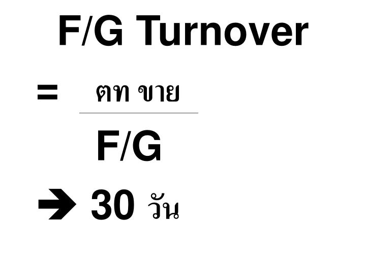 F/G Turnover