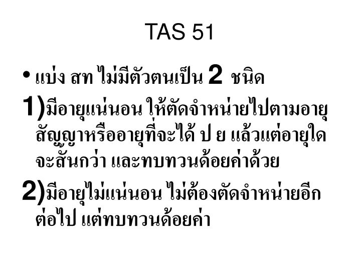 TAS 51