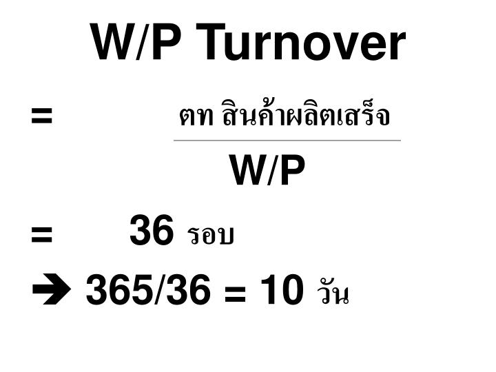 W/P Turnover