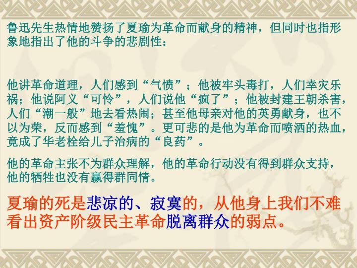 鲁迅先生热情地赞扬了夏瑜为革命而献身的精神,但同时也指形象地指出了他的斗争的悲剧性: