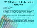 psy 330 week 4 dq 1 cognitive theory ash
