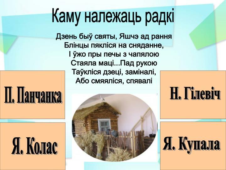 Н. Гілевіч