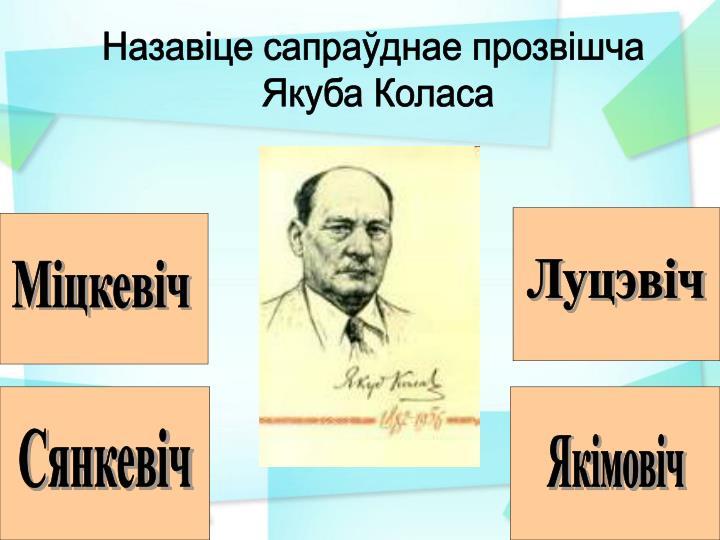 Міцкевіч