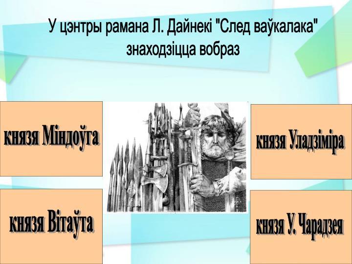 князя У. Чарадзея