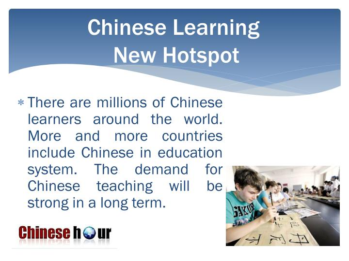 Chinese learning new hotspot1