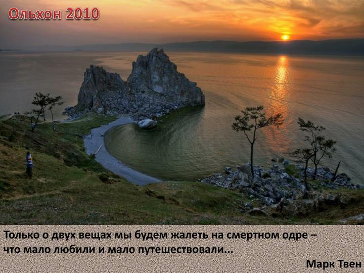 Ольхон 2010
