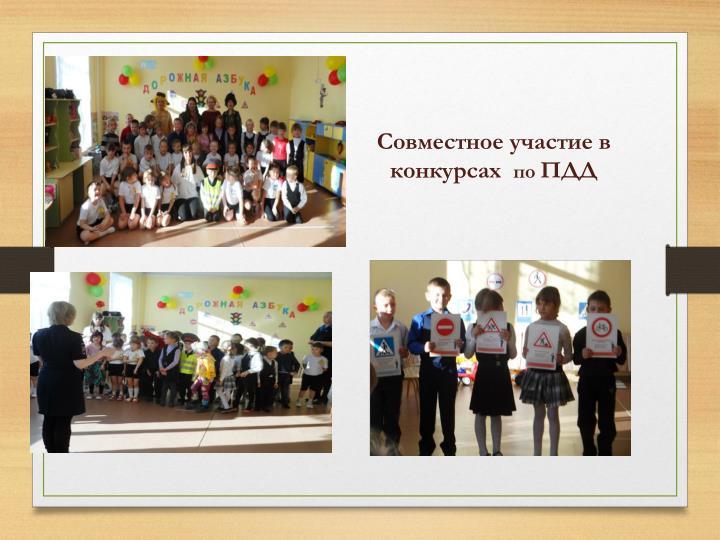 Совместное участие в конкурсах
